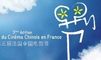 3e-edition-du-festival-du-cinema-chinois-en-france