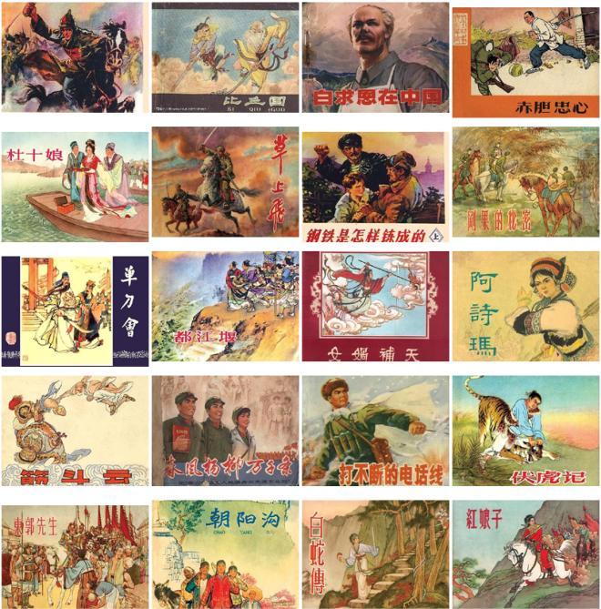 Lianhuanhua