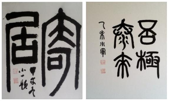 Montage calligraphie
